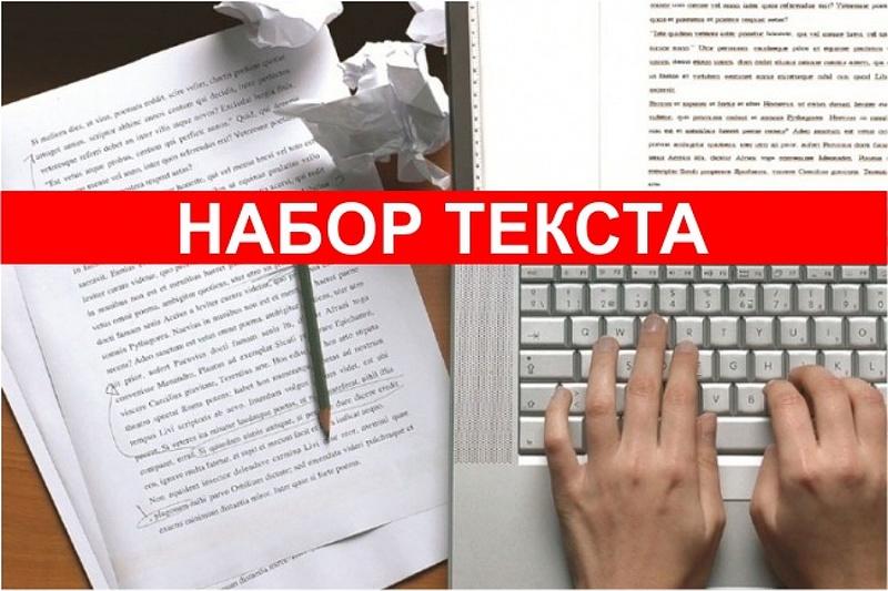 Набор текстов удаленная работа беларусь фриланс создание сайта недорого