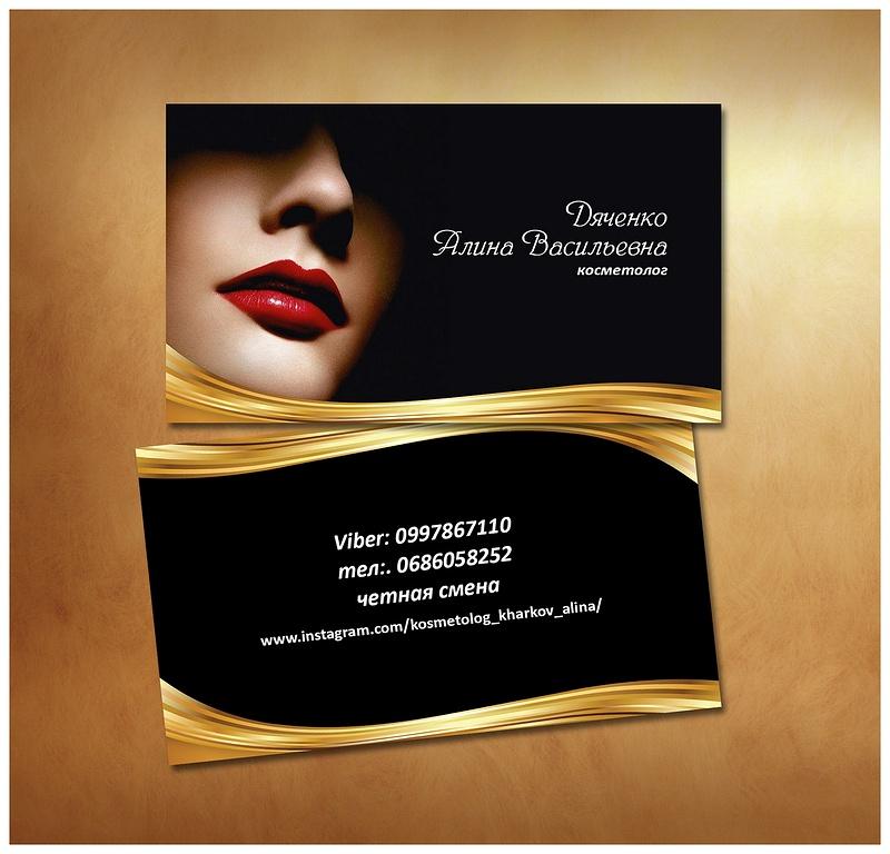 яркая фото визиток для косметолога день